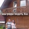 Буковель отдых Карпаты дом частный сектор лес река горы фото