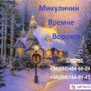 Рождество в Карпатамх, недорого дома в Яремче, Микуличин, Ворохта